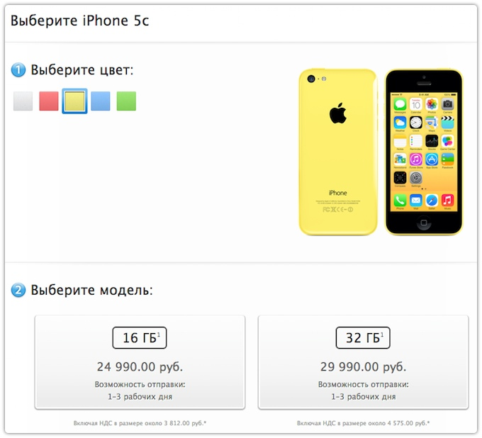 official-sales-iphone-5c-5s-in-russia-2